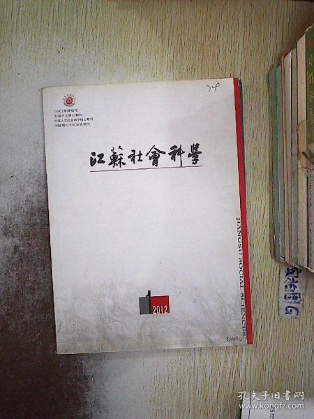 江苏社会科学 2012 1