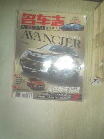 名车志  2016  11
