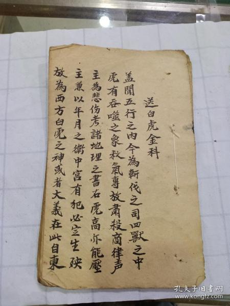 手抄道教书  送白虎金科(27面)