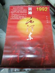 1992年,领袖毛泽东挂历