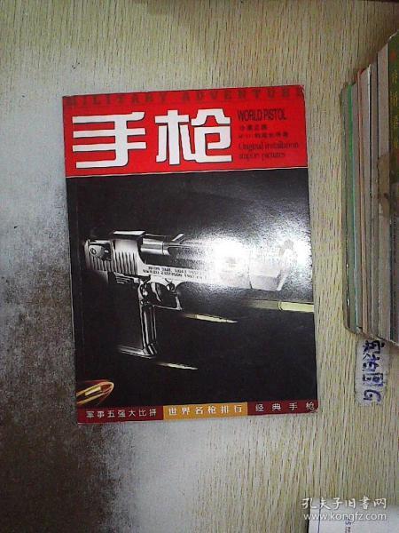 手枪 沙漠之鹰M1911的成长传奇