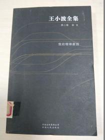 王小波全集(第二卷 杂文):我的精神家园【馆藏】
