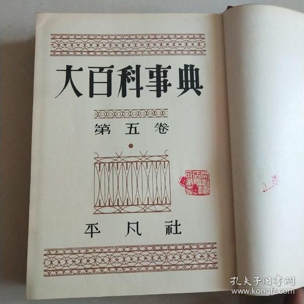 大百科事典【日文】第五卷