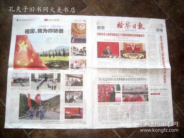检察日报/2019.10.1/庆祝中华人民共和国成立70周年/八版全