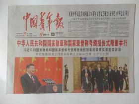 中国青年报2019年9月30日【8版全】中华人民共和国国家勋章和国家荣誉称号颁授仪式在京隆重举行