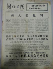 文革报纸――湖北日报1976年4月10日(4开四版);热烈欢呼毛主席英明决策军民开大会和游行;致电毛主席拥护党中央决议;