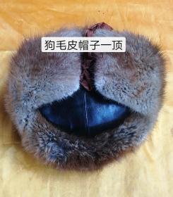 早期的狗毛皮帽子一顶,品相如图。
