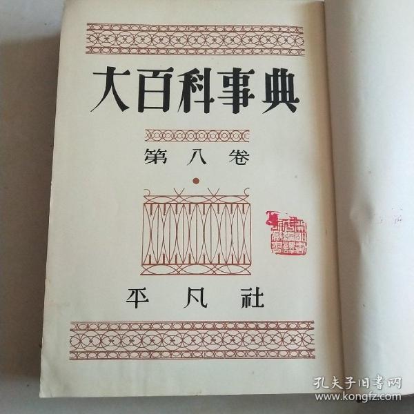 大百科事典【日文】第八卷