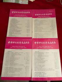 中国神经精神疾病杂志 1993年1-4期合售