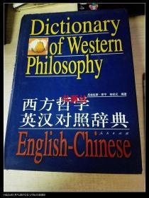 西方哲学英汉对照辞典【大16开 精装】2001年1版1【包中通快递发货】