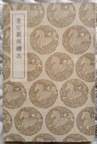 景定严州续志(丛书集成初编)