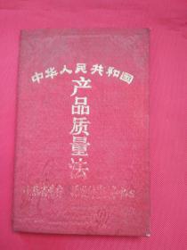1993年中华人民共和国产品质量法(红绸面精装)