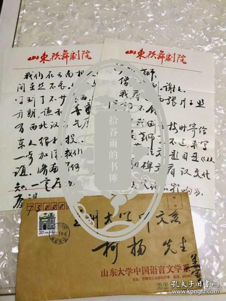 姜宝昌(着名学者,山东大学教授)毛笔信札一通两页,带实寄封
