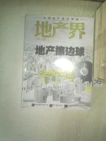 地产界    2008  7