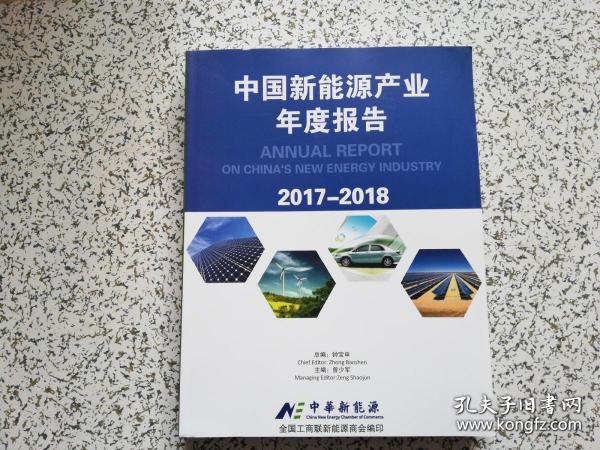 中国新能源产业年度报告2017-2018
