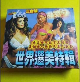 世界选美特辑VCD