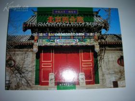 明信片 北京四合院(1套16张全)