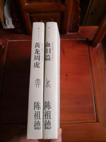 黄龙周虎,血泪篇 -中国围棋古谱精解大系第1辑名局1,2和售
