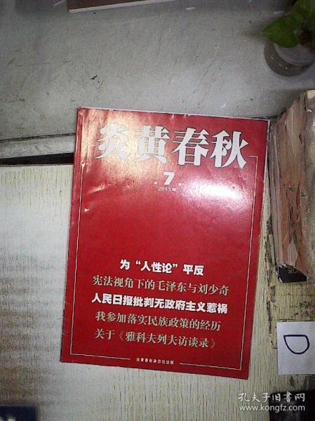 炎黄春秋   2013 7 。