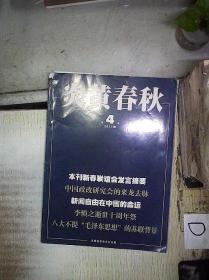 炎黄春秋   2013 4 。