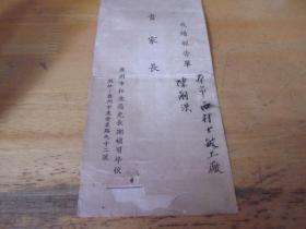 民国37年--广州市私立岭光长期补习学校成绩报告单-1份