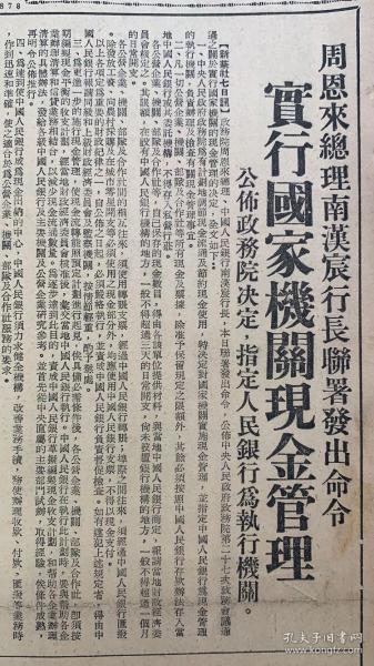 人民日报1950年4月8日1:周恩来总理南汉宸行长联暑发出命令:实行国家机构现金管理 2:上海,兰州等地祭扫烈士墓 3:响应毛主席号召。华北解放军开展大生产238元