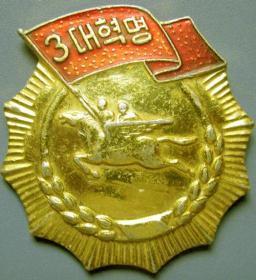 朝鲜三大革命(镇压反革命、抗美、土地改革)奖章--纪念章、奖章、军功章甩卖--实拍--按图发货--包真