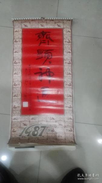 1987年挂历 李天心绘 (齐显神通 八仙过海) 缺11.12月2张