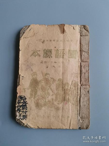 红色文献!一九四八年十月《国语课本》初小第六册!华北人民教育部 !有请毛主席来望望,一颗心儿向太阳,左权将军的故事!
