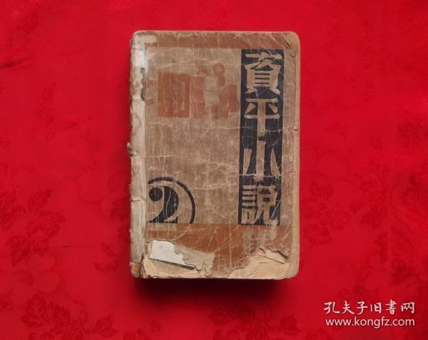 民国版  资平小说   2