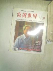 炎黄世界     2011  8