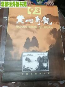 1993年黄山奇观(13张全)挂历