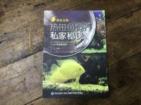 热带鱼饲养私家秘诀
