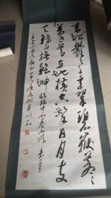 名人字画;川石书法一幅条幅卷轴装裱