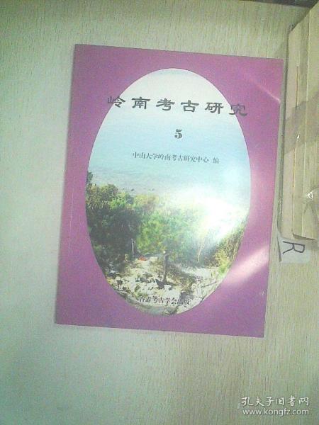 岭南考古研究  5