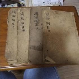 中医-【济阴纲目】1-4   9-12  还有一本目录共四本