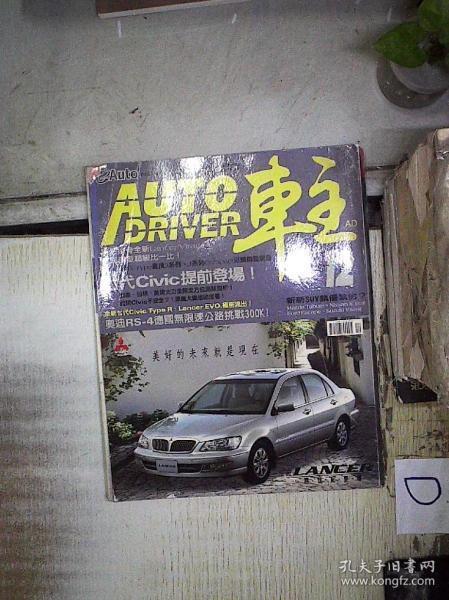 车王  2000 12 。