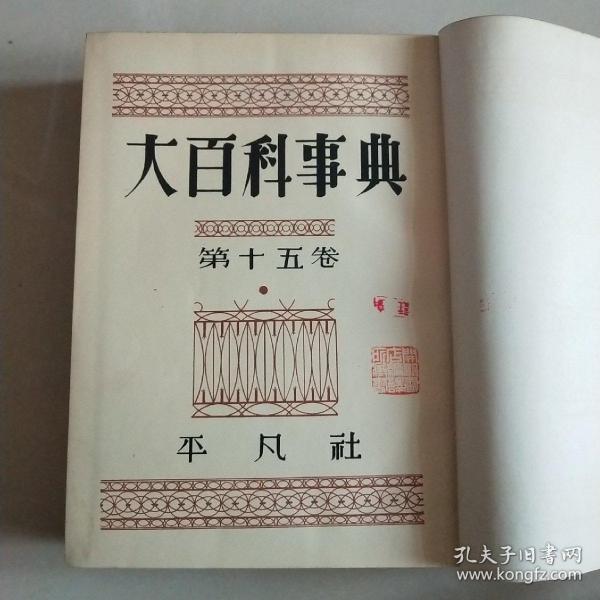 大百科事典【日文】第十五卷