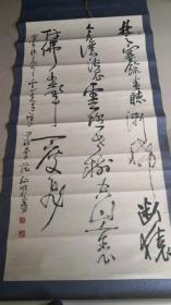 名人字画;范珍明书法一幅条幅卷轴装裱
