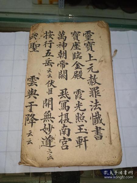 手抄道教书   内容自睇(93面)