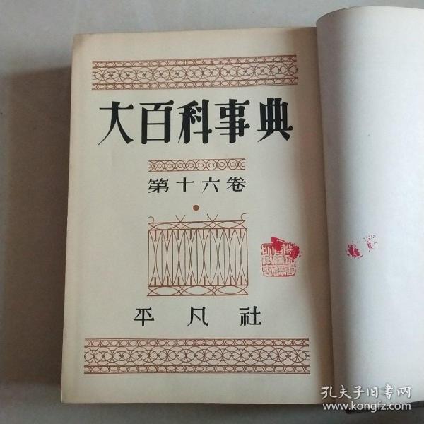 大百科事典【日文】第十六卷