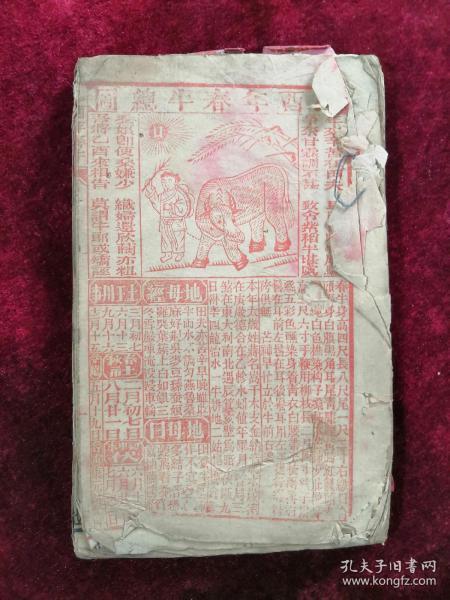 乙酉年大字通书 线装 残本 包邮挂刷