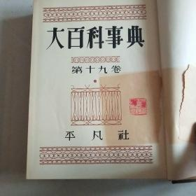 大百科事典【日文】第十九卷
