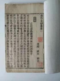 清古棠书屋木刻本《瘦石文钞》卷一 卷二,岷阳孙錤撰,本书记录清代成都郫县的正史野史类型资料