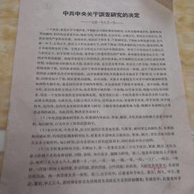 中共中央关于调查研究的决定  1941年8月1日