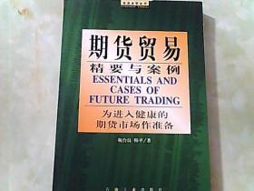 期货贸易精要与案例