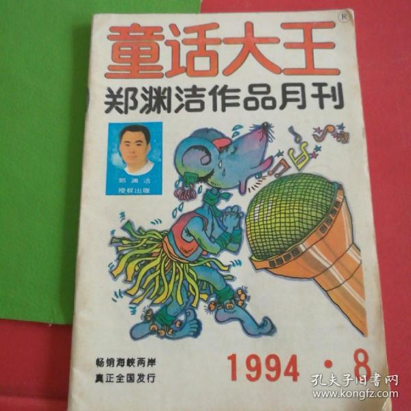 童话大王——郑渊洁作品月刊,1994年第八期