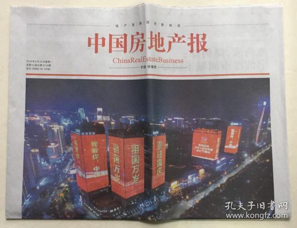 中国房地产报 2019年 9月30日 星期一 本期12版 总第2016期 邮发代号:1-187