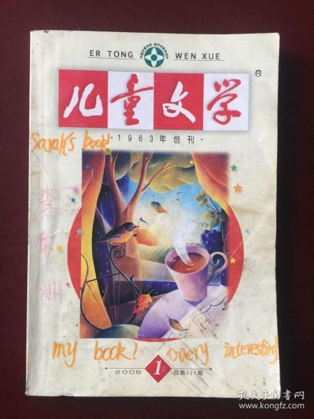 儿童文学(2005.1 总第321期)
