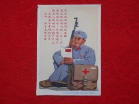 文革32开小宣传画:毛主席语录 学习白求恩